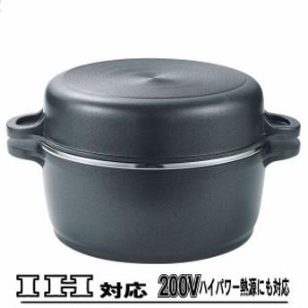 IH対応 グリルパン 両手鍋 セット 24cm ガラス蓋 蒸し目皿付
