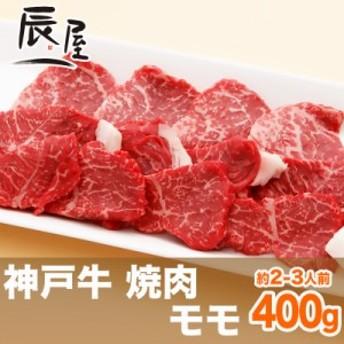 神戸牛 焼肉 モモ 400g(約2-3人前) 冷蔵