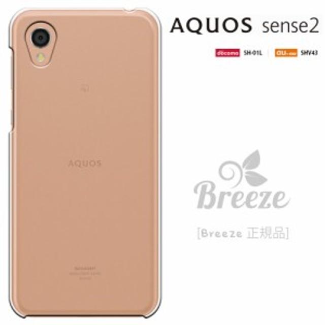 aquos sense2 ケース アクオス センス2 ケース (docomo SH-01L/au SHV43/SHV43K/SIMフリー SH-M08 兼用) ハード 携帯カバー