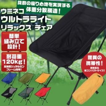 アウトドア チェア ブラック ツーリング 折りたたみ 椅子 軽量 アルミ製 コンパクト ソロ キャンプ 花見 運動会 いす 黒 ウミネコ