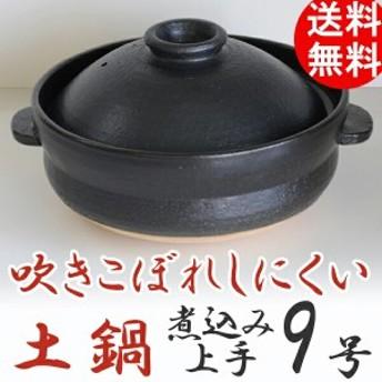 土鍋 9号 27cm 4~5人用 黒 信楽焼 日本製