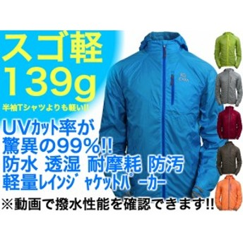 UVカット ジャケット パーカー メンズ レディース 海 夏 釣り アウトドア 軽量 レインジャケット 99% 防水 UPF50+ 自転車 レインウェア