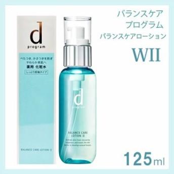 NEW 資生堂 dプログラム バランスケアローション WII 化粧水(しっとりタイプ) 125ml<医薬部外品>|[6020051]
