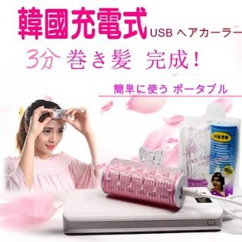 ★当天出荷★韓国で大人気★ USB ホットカーラー/ ヘアカーラー/ ヘアアイロン 巻き髪 前髪 ホットカーラークリップ 安全!
