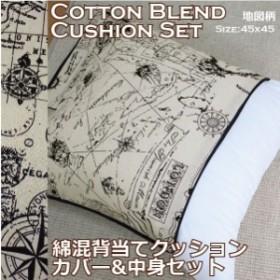 クッション 綿混生地のカバー&背当てクッションセット 地図 45×45cm