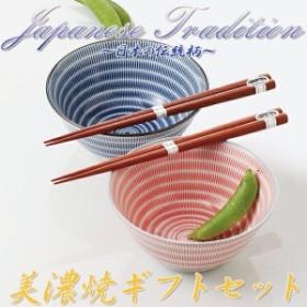 丼 ボウル ペアセット 美濃焼 日本の伝統柄 ちろり十草 日本製 和食器 洋食器