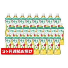 【3ヶ月定期便】特茶ジャスミン(特定保健用食品)500ml×24本