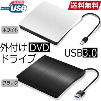 外付けDVDドライブ USB3.0 薄型 スーパーマルチドライブ CD-RW DVD-RW