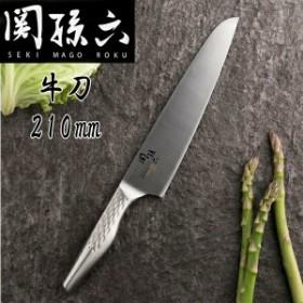 牛刀 シェフズナイフ 210mm モナカハンドル 関孫六 匠創 AB5159オールステンレス ナイフ