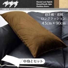 クッション 中身&カバーセット 千鳥格子風ロングクッション 抱き枕・ロングクッションタイプ ブラウン 約43cm×90cm