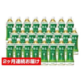 【2ヶ月定期便】サントリー緑茶 伊右衛門 特茶(特定保健用食品)500ml×24本