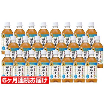 【6ヶ月定期便】サントリー 胡麻麦茶(特定保健用食品)350ml×24本