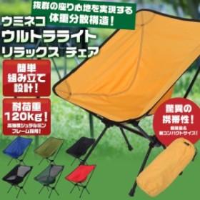 アウトドア チェア イエロー ツーリング 折りたたみ 椅子 軽量 アルミ製 コンパクト ソロ キャンプ 花見 運動会 いす 黄 ウミネコ