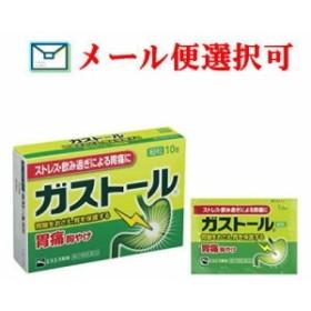 【第2類医薬品】【メール便選択可】 ガストール細粒 10包
