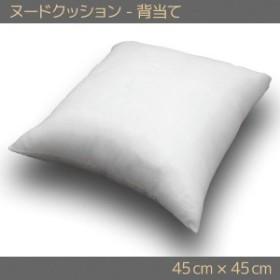 ラグ クッション中身単品 ヌードクッション - 背当てクッション 45cm×45cm 日本製