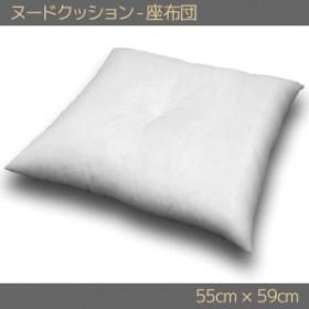 クッション中身単品 ヌードクッション - 座布団 55cm×59cm 日本製