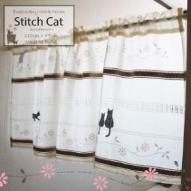 カフェカーテン ステッチキャット 110×45cm 猫刺繍 インド綿