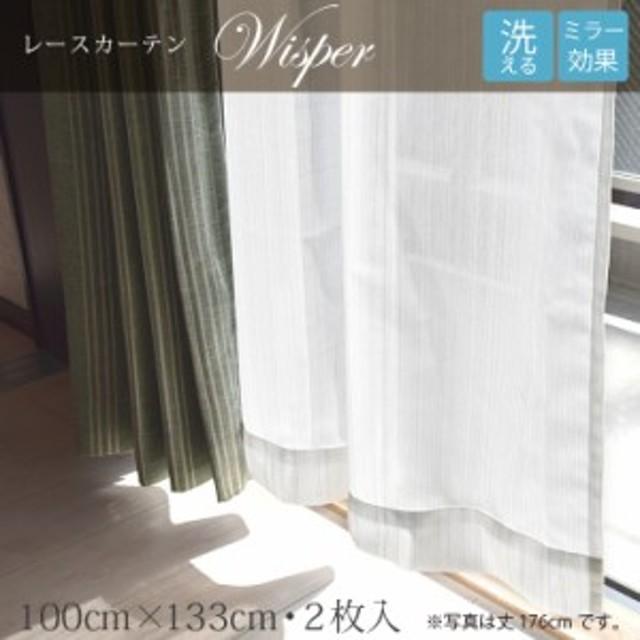レースカーテン 2枚組 ミラーレース 約100×133cm ウィスパー ホワイト