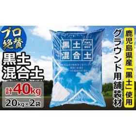 【プロも絶賛】高品質グラウンド用舗装材「黒土混合土」 補修用