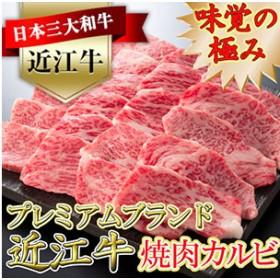 厳選 近江牛 カルビ 焼肉 500g