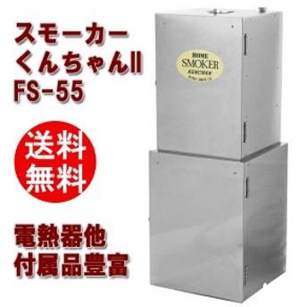 燻製器 ホームスモーカー くんちゃんII FS-55 5557510 【smtb-F】 送料無料