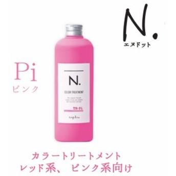 N. カラートリートメント300g Pi <ピンク> 【napla_ナプラ_エヌドット】