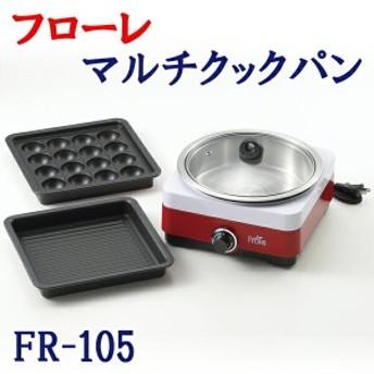 ホットプレート たこ焼き グリル鍋 ひとり用 フローレ マルチクックパン FR-105