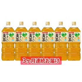 【3ヶ月連続お届け】GREEN DA・KA・RA やさしい麦茶2L×6本