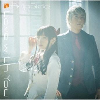 fripSide/Love with You(TVアニメ「寄宿学校のジュリエット」オープニングテーマ)(初回限定盤)(DVD付)