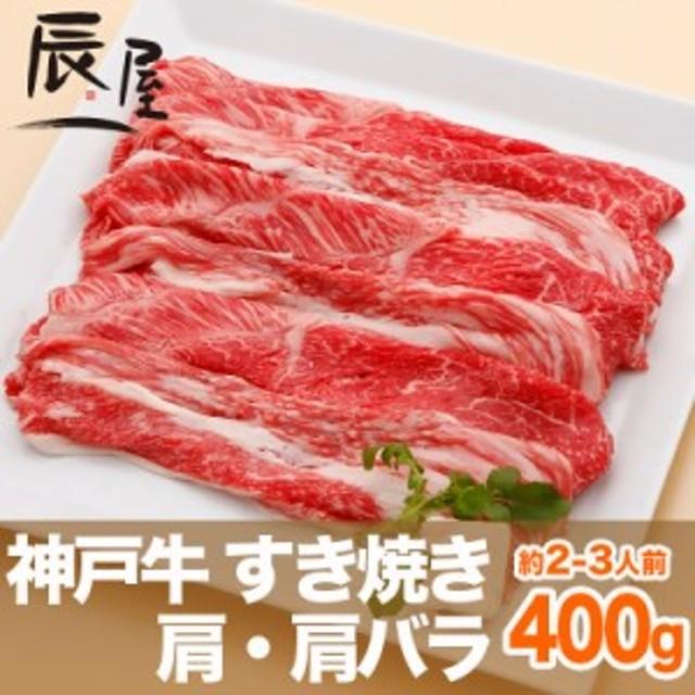 神戸牛 すき焼き肉 肩・肩バラ 400g(約2-3人前)  冷蔵