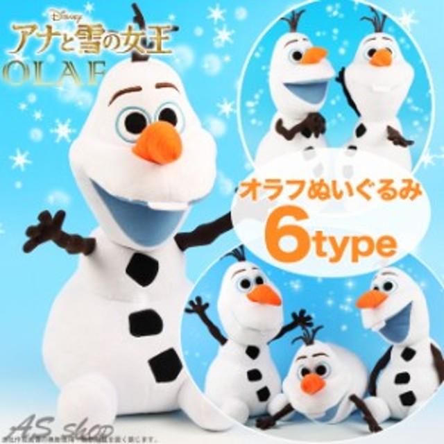 Disney アナと雪の女王 オラフ ぬいぐるみ 約 全長37cm ~ 45cm 雪だるま FROZEN グッズ ディズニー寝そべり 大笑い にっこり 祈り ダン
