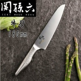 牛刀 シェフズナイフ 180mm モナカハンドル 関孫六 匠創 AB5158オールステンレス ナイフ