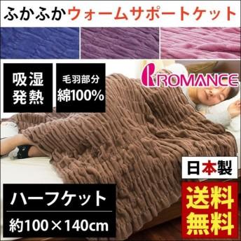 ハーフケット 毛布 100×140cm 日本製 吸湿発熱 綿100%パイル ふかふかウォームサポートケット ロマンス小杉