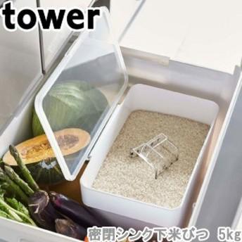 米びつ スリム 密閉シンク下 ライスストッカー 透明 密封 密閉 お米 使い切る 最後まで すっきり 引き出し システムキッチン