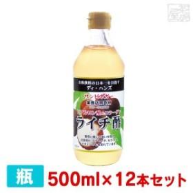 サンビネガー ライチ酢 ヒアルロン酸&コラーゲン入り 500ml 12本セット 瓶  業務用 割り材 希釈