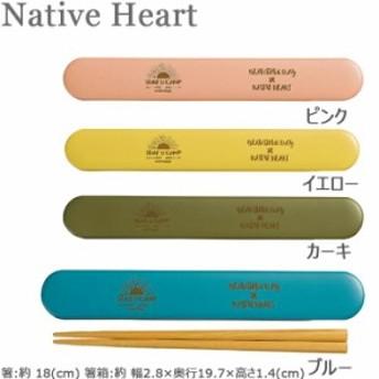 NH SURF&CAMP 箸箱セット お弁当 箸&箸箱セット スライド式 日本製 18cm 木製箸 弁当用箸 ランチグッズ おは