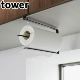戸棚下 ペーパーホルダー タワー 吊り下げ キッチンペーパー ホルダー キッチン 片手 片手でカット おしゃれ 収納 省スペース