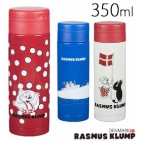 ラスムスクルンプ タンブラー 保冷 保温 350ml ステンレス 水筒 直飲み マグボトル スリム ステンレスボトル スクリュ