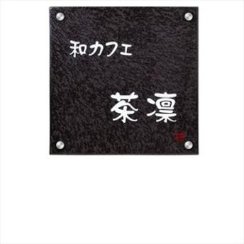 丸三タカギ 信楽焼銘板 セットアップ金具タイプ 信楽O-2-3 『表札 サイン 戸建』