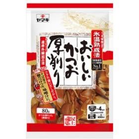 単品販売【ヤマキ 氷温熟成かつお 厚削り 80g】[代引選択不可]