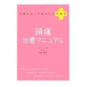 頭痛治癒マニュアル/山王直子