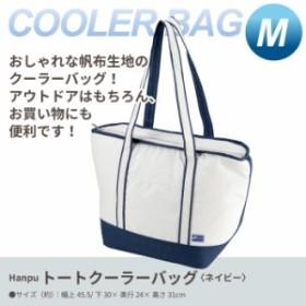 バッグ かばん クーラーバッグ M 保冷バッグ トートバッグ クーラーボックス ランチバッグ お弁当 シンプル 無地 おしゃれ マリン