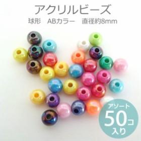 約8mm アソート50個入 アクリルビーズ 球形 ABカラー 穴約2.5mm  [メール便可]