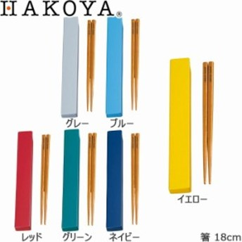 箸 箸箱セット HAKOYA アメリカンビンテージ スクエア 18cm 木製箸 弁当用箸 ランチグッズ ケース付 レトロ 郵 メ