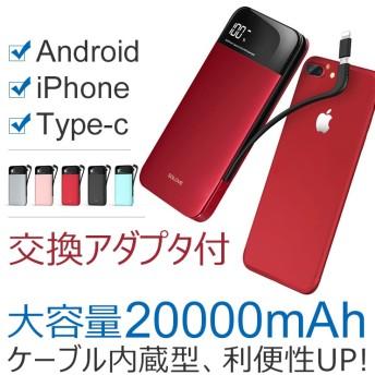 【PSEマーク付】 ケーブル内蔵型 モバイルバッテリー 大容量 20000mAh 軽量 2A出力 スマホ充電器 2台同時 急速充電 スマホ 充電器 タブレット 携帯充電器 iPhone アイフォン