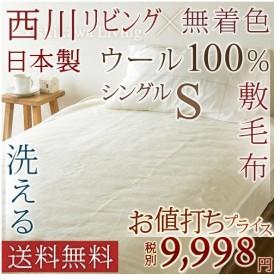 全品P5倍★敷き毛布シングル  西川 日本製 ウール100% ウォッシャブル 無着色 ウールシール織敷毛布 敷きパッド シングルサイ