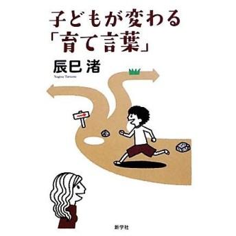 子どもが変わる「育て言葉」/辰巳渚【著】