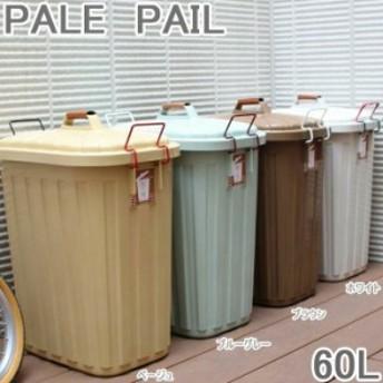 ゴミ箱 ふた付き ダストボックス PALE×PAIL ペールペール ダストビン 60L ごみ箱 キッチン おしゃれ 屋外 大容量