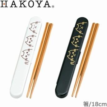 箸 箸箱セット HAKOYA ねこしぐさ さんねこ 開閉式 小判箸箱セット 箸 18cm 日本製 木製箸 お弁当用 ランチグッズ