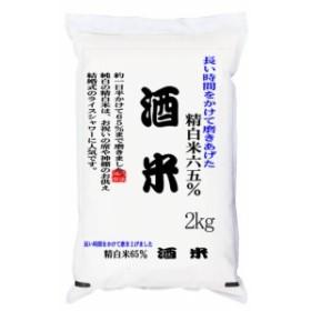 精米歩合65パーセント「酒米」2kg 神棚のお供えや結婚式のライスシャワーに